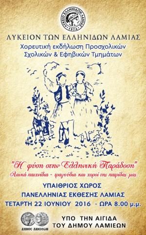 Μουσικοχορευτική εκδήλωση  «Η φύση στην Ελληνική Παράδοση»