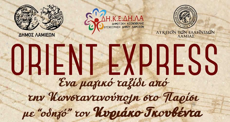 «ORIENT EXPRESS» Ένα  μαγικό ταξίδι από την Κωνσταντινούπολη έως το Παρίσι…