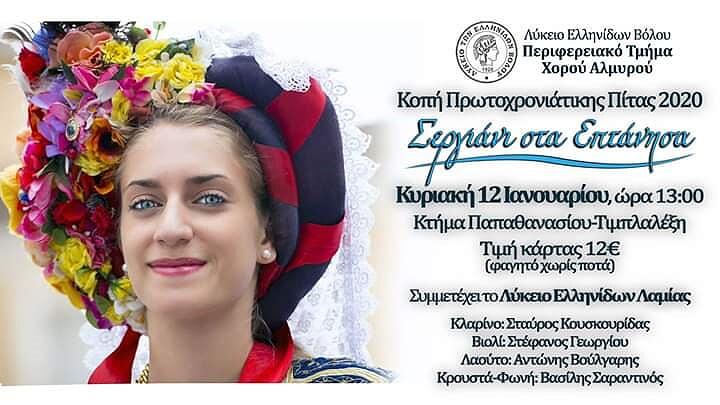 «Σεργιάνι στα Επτάνησα» με το Λύκειο των Ελληνίδων Βόλου και το Περιφερειακό Τμήμα Χορού Αλμυρού