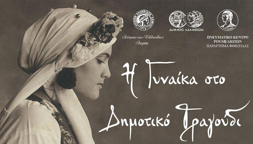 «Η Γυναίκα στο Δημοτικό Τραγούδι» στο Δημοτικό Θέατρο Λαμίας