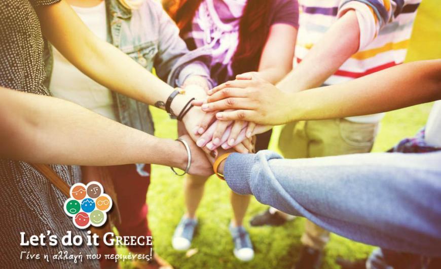 Το Λύκειο των Ελληνίδων Λαμίας στο Let's Do it Greece
