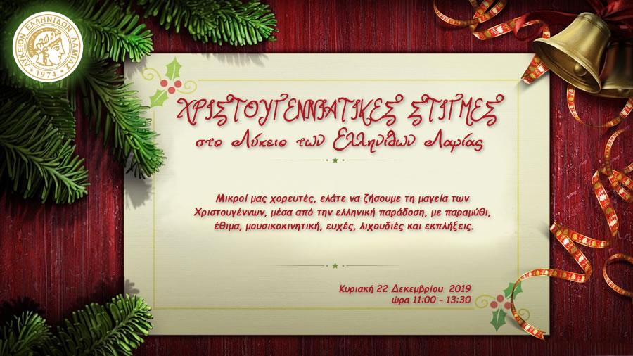 Χριστουγεννιάτικες Στιγμές στο Λύκειο των Ελληνίδων Παράρτημα Λαμίας
